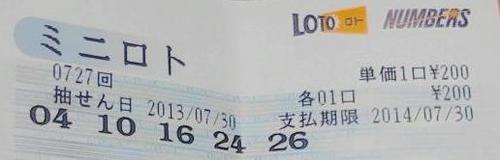miniroto 0727+.JPG