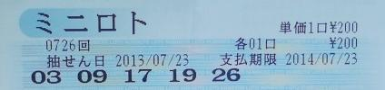 moniroto 0726+.JPG